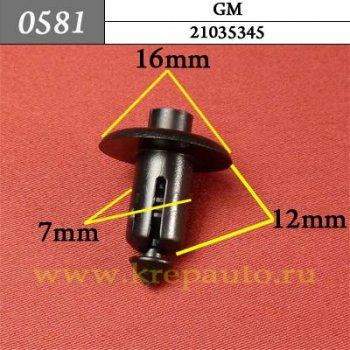 21035345 - Автокрепеж для GM