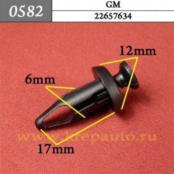 22657634 - Автокрепеж для GM