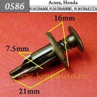 91561S84A00, 91561S84A00M1, 91561S84A21ZA - Автокрепеж для Acura, Honda