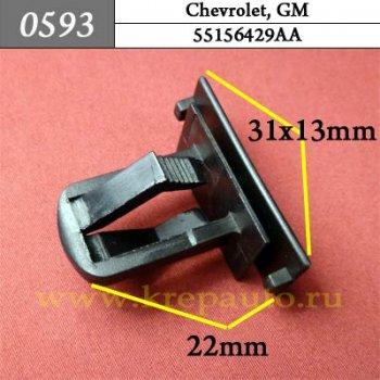 55156429AA - Автокрепеж для Chevrolet, GM