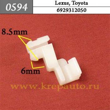 6929312050  - Автокрепеж для Lexus, Toyota