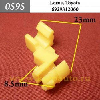 6929312060  - Автокрепеж для Lexus, Toyota