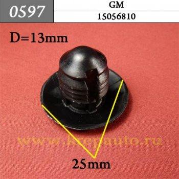 15056810 - Автокрепеж для GM