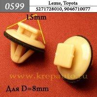 5271728010, 9046710077 - Автокрепеж для Lexus, Toyota