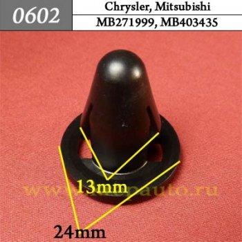 MB271999, MB403435  - Автокрепеж для Chrysler, Mitsubishi