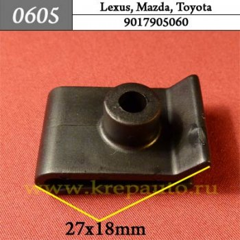 9017905060 - Автокрепеж для Lexus, Mazda, Toyota