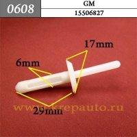 15506827 - Автокрепеж для GM