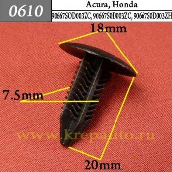 90667SOD003ZC, 90667S0D003ZC, 90667S0D003ZH - Автокрепеж для Acura, Honda