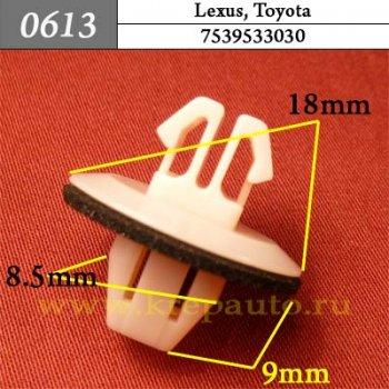 7539533030 - Автокрепеж для Lexus, Toyota