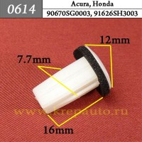 90670SG0003, 91626SH3003  - Автокрепеж для Acura, Honda