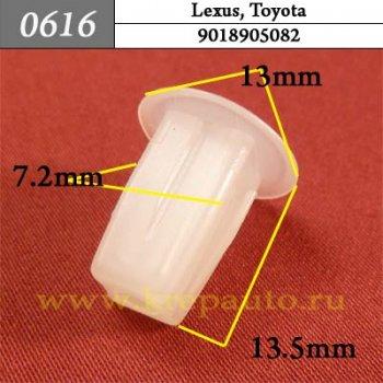9018905082  - Автокрепеж для Lexus, Toyota