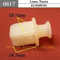 8119589101  - Автокрепеж для Lexus, Toyota