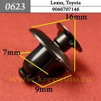 9046707146 - Автокрепеж для Lexus, Toyota