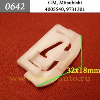 4005540, 9731301 - Автокрепеж для GM, Mitsubishi