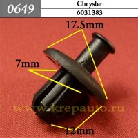 6031383  - Автокрепеж для Chrysler