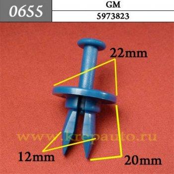 5973823 - Автокрепеж для GM