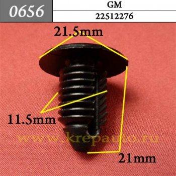 22512276 - Автокрепеж для GM