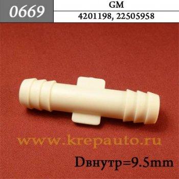 4201198, 22505958 - Автокрепеж для GM