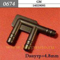 14029095 - Автокрепеж для GM