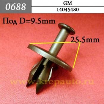 14045480 - Автокрепеж для GM