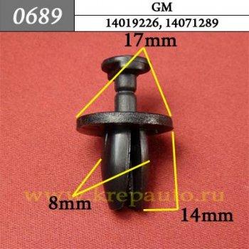 14019226, 14071289 - Автокрепеж для GM