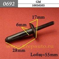 10036503 - Автокрепеж для GM