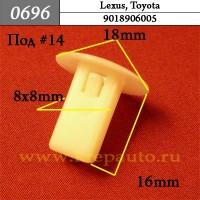 9018906005  - Автокрепеж для Lexus, Toyota