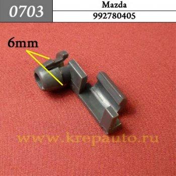 992780405  - Автокрепеж для Mazda