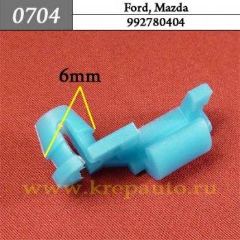 992780404  - Автокрепеж для Ford, Mazda