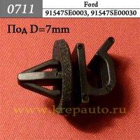 91547SE0003, 91547SE00030 - Автокрепеж для Acura, Honda