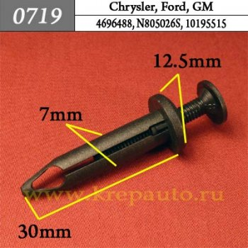 6503163, 4696488, N805026S, 10195515 - Автокрепеж для Chrysler, Ford, GM