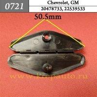 20478733, 22539533 - Автокрепеж для Chevrolet, GM