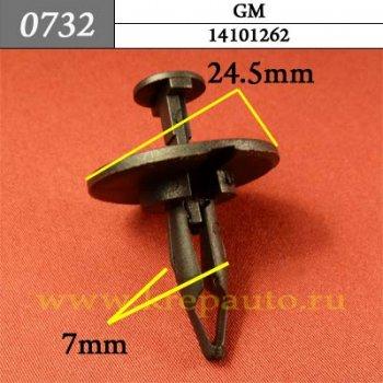 14101262 - Автокрепеж для GM