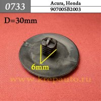 90700SB2003  - Автокрепеж для Acura, Honda