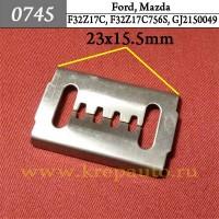F32Z17C, F32Z17C756S, GJ2150049 - Автокрепеж для Ford, Mazda,