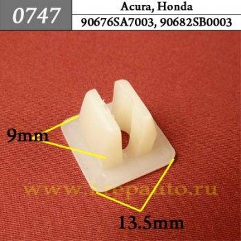 90676SA7003, 90682SB0003  - Автокрепеж для Acura, Honda