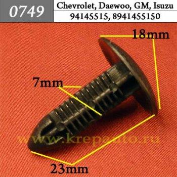 90467060611, 94145515, 8941455150 - Автокрепеж для Chevrolet, Daewoo, GM, Isuzu