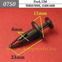 N803709S, 15681408 - Автокрепеж для Ford, GM
