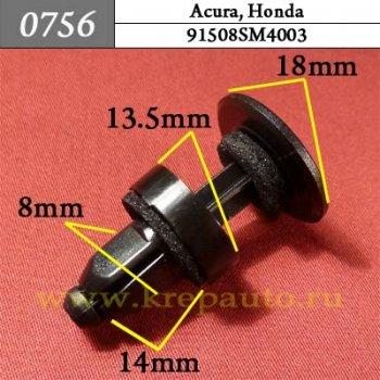 91508SM4003  - Автокрепеж для Acura, Honda
