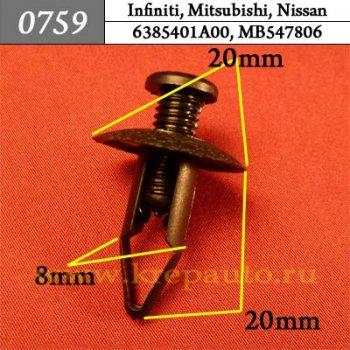 H3816888505, H3816888500, 6385401A00, MB547806 - Автокрепеж для Infiniti, Mitsubishi, Nissan