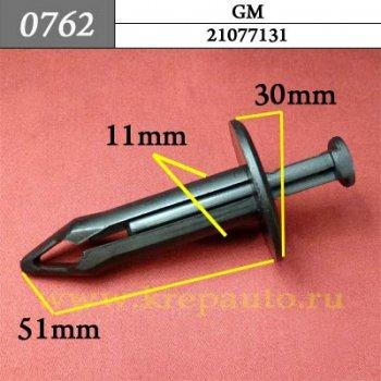 21077131 - Автокрепеж для GM