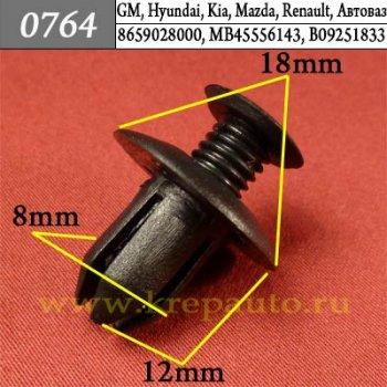 8659028000, MB45556143, B09251833 - Автокрепеж для GM, Hyundai, Kia, Mazda, Renault, Автоваз