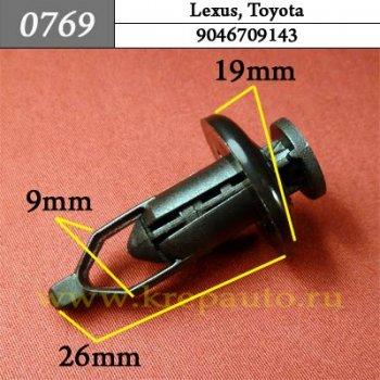 9046709143  - Автокрепеж для Lexus, Toyota