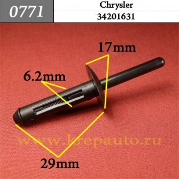34201631  - Автокрепеж для Chrysler