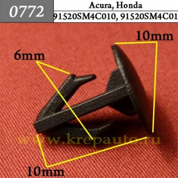 91520SM4C010, 91520SM4C01 - Автокрепеж для Acura, Honda