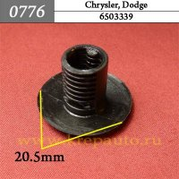 6503339  - Автокрепеж для Chrysler, Dodge