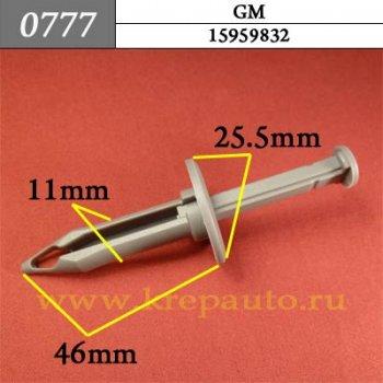 15959832 - Автокрепеж для GM