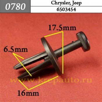 6503454 - Автокрепеж для Chrysler, Jeep