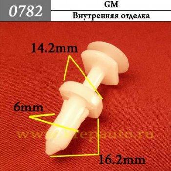 15960325 - Автокрепеж для GM