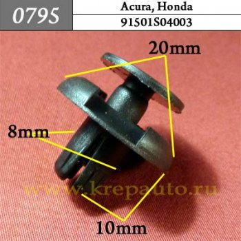 91501S04003, A0009914940  - Автокрепеж для Acura, Honda, Mercedes